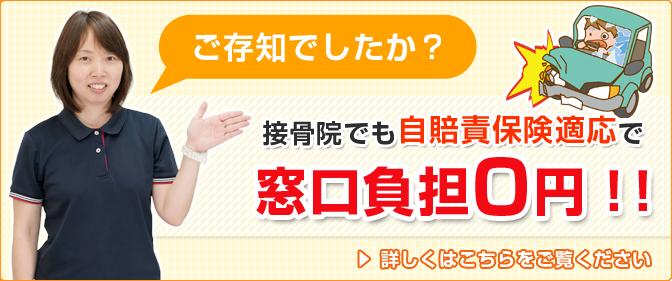 接骨院でも自賠責保険適応で窓口負担0円!!
