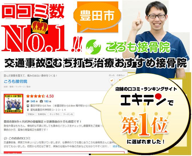 エキテン、口コミサイト地域人気No.1