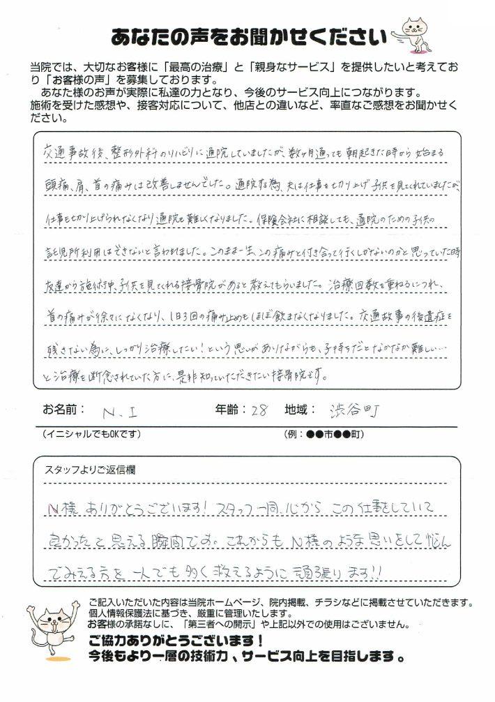 N.I様 28歳 渋谷町