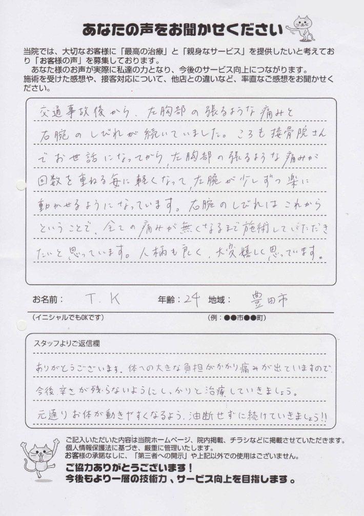 T.K様 24歳 豊田市