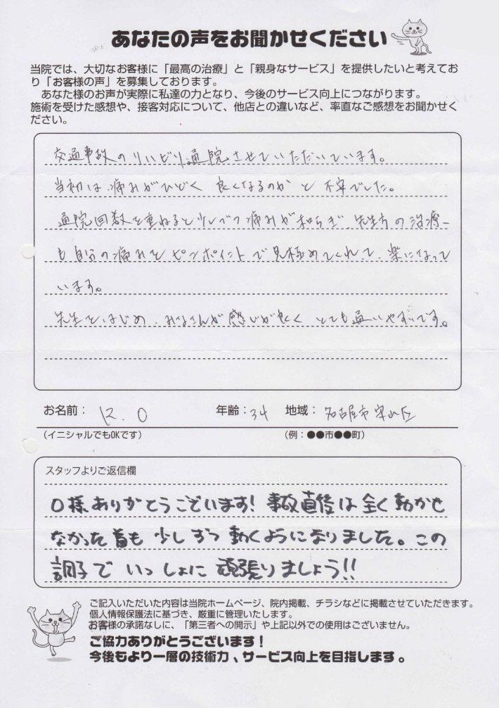 R.O様 34歳 名古屋市守山区