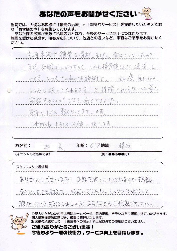 田美様 61歳 猿投町
